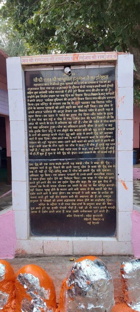 Information board outside the Pandupole temple